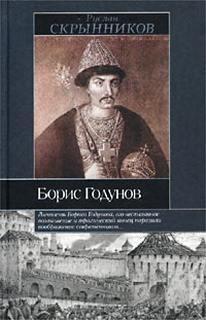 Скрынников Руслан - Борис Годунов