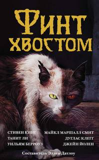 Финт хвостом. Антология кошачьего хоррора (Сборник)