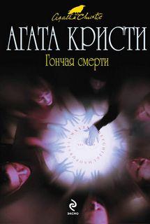 Кристи Агата - Гончая смерти (сборник рассказов)