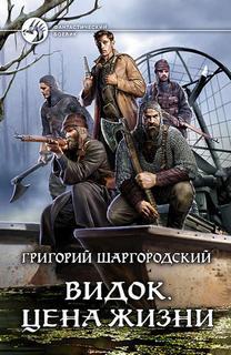 Шаргородский Григорий - Видок 04. Цена жизни
