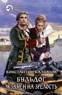 Калбазов Константин - Бульдог 02. Экзамен на Зрелость