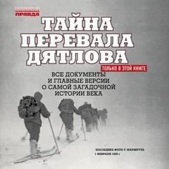 Андреев Николай - Тайна перевала Дятлова 01. Не вернулись из похода…