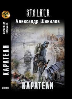 Шакилов Александр - Край 01. Каратели (S.T.A.L.K.E.R.)