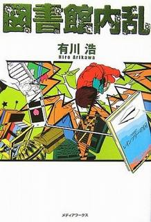 Арикава Хиро - Библиотечные войны 02
