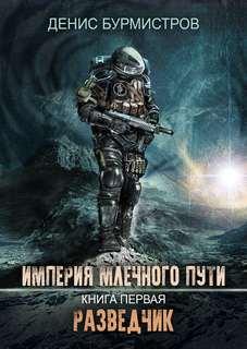 Бурмистров Денис - Империя Млечного Пути 01. Разведчик