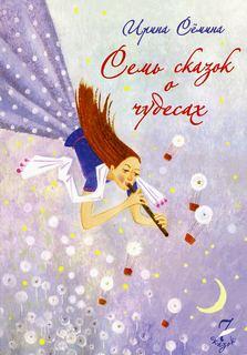 Сёмина Ирина – 7 сказок О... - Семь сказок о чудесах