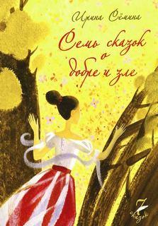 Сёмина Ирина – 7 сказок О... - Семь сказок о добре и зле