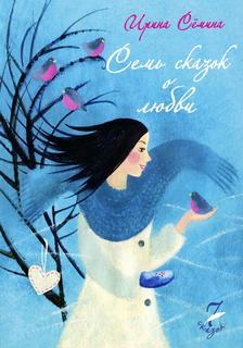 Сёмина Ирина – 7 сказок О... - Семь сказок о любви