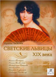 Чижова Ирина - Светские львицы XIX века