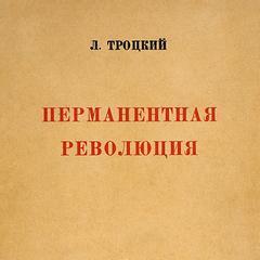 Троцкий Лев - Перманентная революция