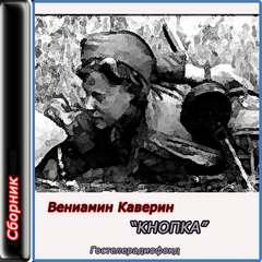Каверин Вениамин - Кнопка. Рассказы (Сборник )