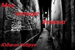 Кабрун Юджин - Мои четыре демона