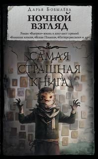 Бобылёва Дарья - Ночной взгляд