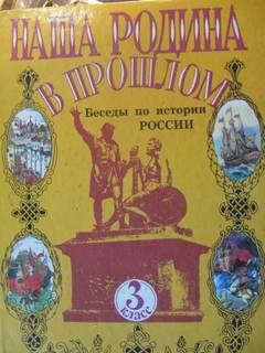 Бирюков Александр - Беседы по истории России