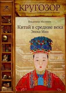 Малявин Владимир - Китай в средние века. Эпоха Мин