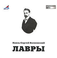 Волконский Сергей - Воспоминания (Лавры)