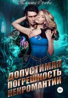 Орлова Тальяна – Допустимая погрешность некромантии