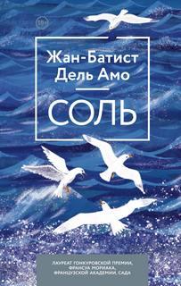 Дель Амо Жан-Батист - Соль