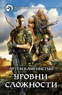 Каменистый Артем - Читер 04. Уровни Сложности