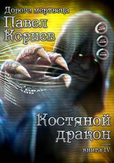 Корнев Павел - Дорогой мертвеца 04. Костяной Дракон