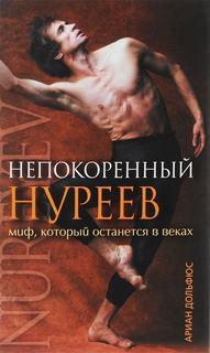 Дольфюс Ариан - Непокоренный Нуреев