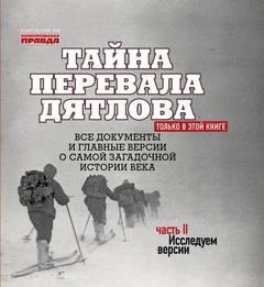 Андреев Николай - Тайна перевала Дятлова 02. Исследуем версии (+послесловие)