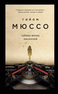 Мюссо Гийом - Тайная жизнь писателей