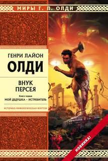 Олди Генри Лайон - Ахейский цикл 04. Внук Персея. Книга 1. Мой дедушка – Ис ...