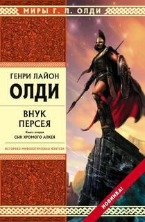 Олди Генри Лайон - Ахейский цикл 05. Внук Персея. Книга 2. Сын хромого Алкея