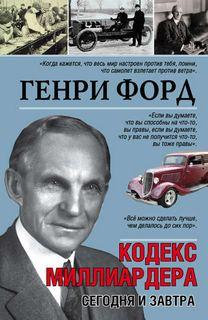 Форд Генри - Сегодня и завтра. Кодекс миллиардера
