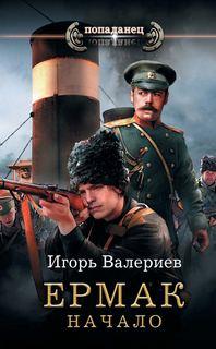 Валериев Игорь - Ермак 01. Начало