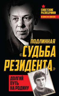 Туманов Олег - Долгий путь на Родину. Подлинная «судьба резидента»