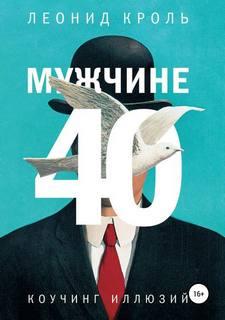 Кроль Леонид - Мужчине 40. Коучинг иллюзий