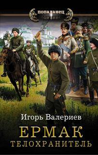 Валериев Игорь - Ермак 02. Телохранитель