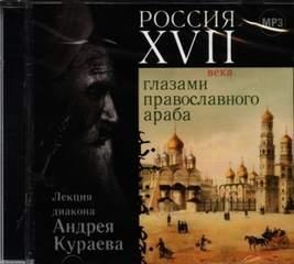 Кураев Андрей - Россия XVII века глазами православного араба