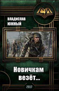 Южный Владислав - Новичкам везет (S-T-I-K-S)