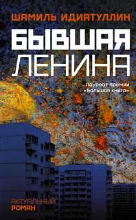 Идиатуллин Шамиль - Бывшая Ленина