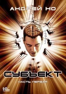 Но Андрей - Субъект 01. Субъект