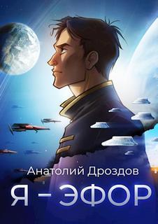Дроздов Анатолий - Я - эфор