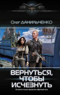 Данильченко Олег - Остров Русский 02. Вернуться Чтобы Исчезнуть