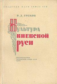 Греков Борис - Культура Киевской Руси