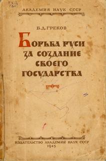 Греков Борис - Борьба Руси за создание своего государства