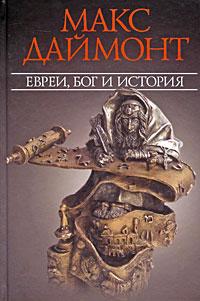 Даймонт Макс  Евреи, Бог и история