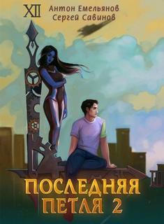 Емельянов Антон, Савинов Сергей - Последняя Петля 02. Последняя Петля