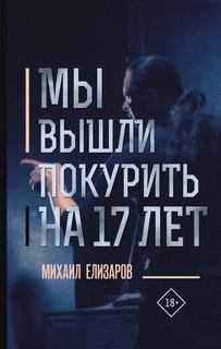 Елизаров Михаил - Мы вышли покурить на 17 лет