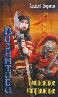 Борисов Алексей - Византиец 01. Смоленское направление