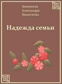 Анненская Александра - Надежда семьи