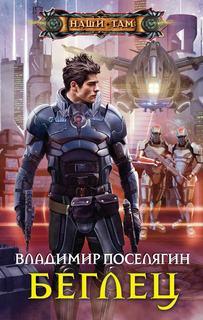 Поселягин Владимир - Космический скиталец 02. Беглец