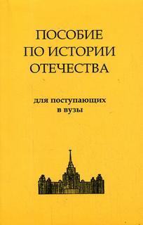 История России. Пособие по истории Отечества для поступающих в ВУЗы