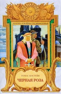Костейн Томас - Черная роза